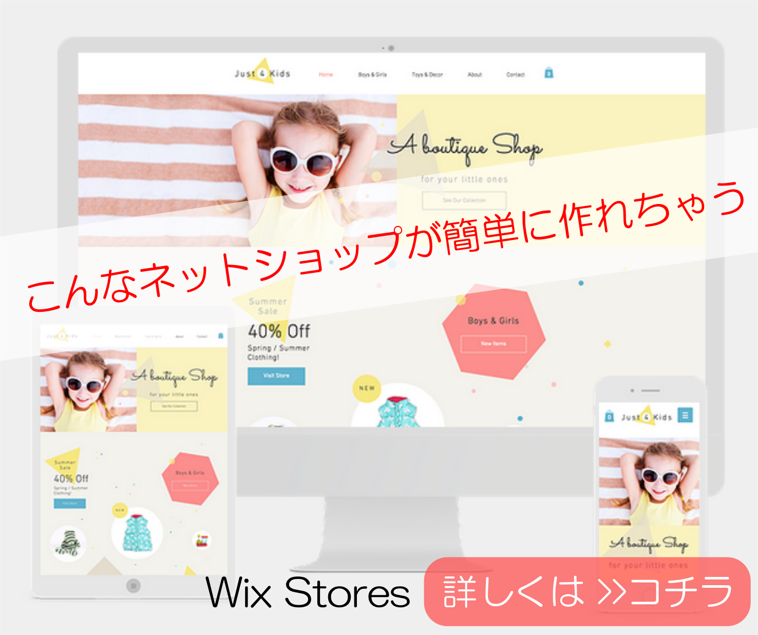 Wix Stores公式サイト